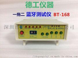 蓝牙测试仪 车载音响耳机检测器 深圳德工BT168