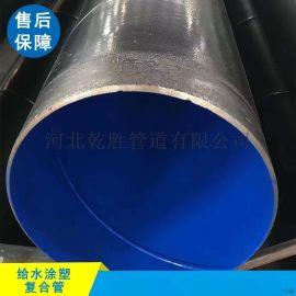 涂塑钢管生产厂家 内外涂塑无缝钢管 钢塑复合给水管