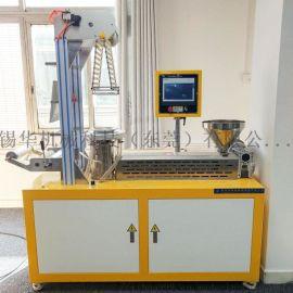 XH-430B 实验型吹膜机 PE色母粒配色吹膜机