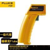 正品福禄克 Fluke 59 红外测温仪 测温计–18℃ 到275℃ 官方授权一级代理