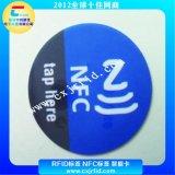 NTAG  213 NFC卡纸厂家,NFC手机通用,ntag 213 nfc电子标签
