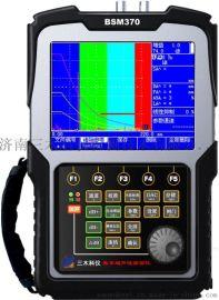 BSM370数字超声波探伤仪(升级版,可记录型)