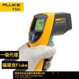 FLUKE561红外测温仪福禄克非接触式温度计