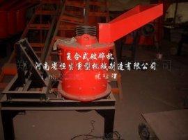 环保型复合式破碎机 细碎复合式细碎机 立式复合破碎机