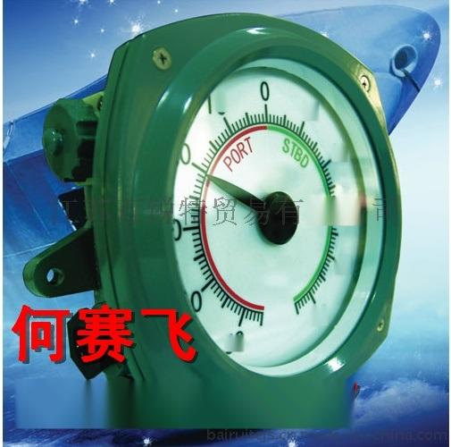 舵角指示器 船用舵角指示器符合CCS標準