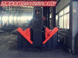 电力金具加工/铁附件加工/角钢钻/角钢生产线/济南光先数控JNC2532数控角钢打字钻孔(锯切或剪切)生产线