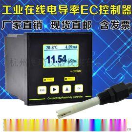 陆恒生物 供应工业在线电导率监测仪 水质电导率控制器