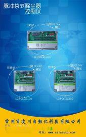 凌川LC-PDC-ZC1OD/20D/30D可编程脉冲控制仪