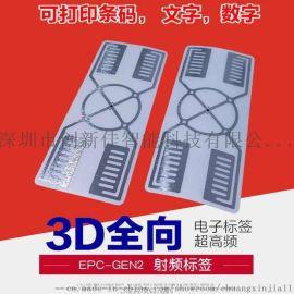 3D全向RFID电子标签超高频电子标签,lmpinjH47芯片无源,6c超高频
