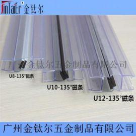 玻璃门135度带磁防水条 加厚PVC材质