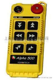 ALP560S 台湾阿法无线遥控器 阿法行车遥控器