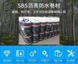 廠家直銷sbs防水材料3mm聚酯胎 屋面防水補漏