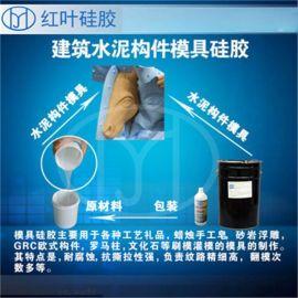 深圳直销欧式家具配件模具胶欧式挂件树脂模具液体硅胶