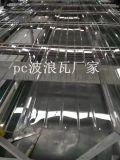 pc透明瓦_840_930_1050均可生產