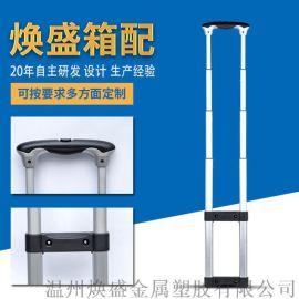 煥盛箱配 T056高檔鋁合金伸縮拉杆 廠家直銷