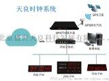 醫院子母鐘系統GPS授時時鐘系統