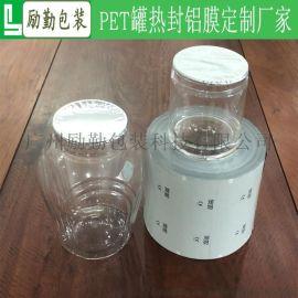 励勤包装 PET铝箔膜 热封膜 封口膜 卷材