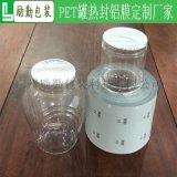 勵勤包裝 PET鋁箔膜 熱封膜 封口膜 卷材