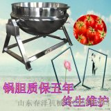 【酱羊肉卤制夹层锅】夹层锅用途
