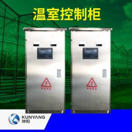 坤阳温室控制柜 农业自动化系统智能大棚控制器