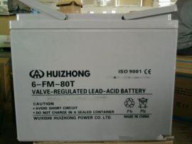 汇众蓄电池6-FM-80T后备储能专用