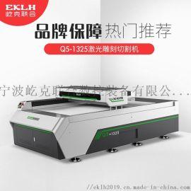 屹克联合 Q5-1325激光雕刻切割机