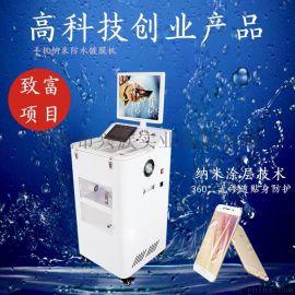 镀膜机厂家供应多功能手机纳米镀膜机