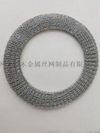 排气管用丝网垫圈 消音减震丝网垫圈