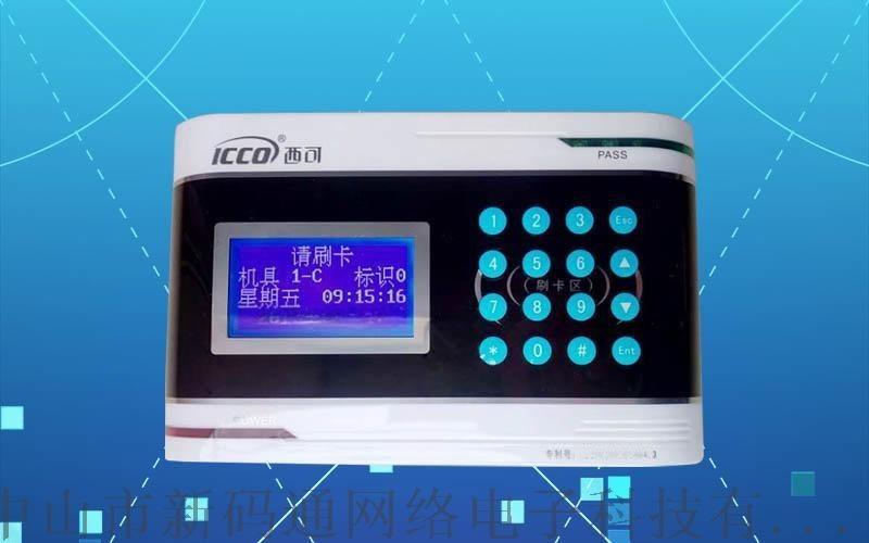 西可CO-380C考勤机 IC卡485通讯方式
