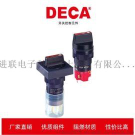 DECA台湾进联工业开关旋钮开关