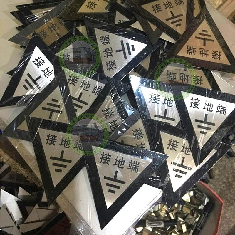 铝板反光丝印电力接地端标志牌 电力三角警示标志牌