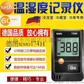 德图testo174T/H疫苗运输温度湿度记录仪器