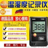 德圖testo174T/H疫苗運輸溫度溼度記錄儀器