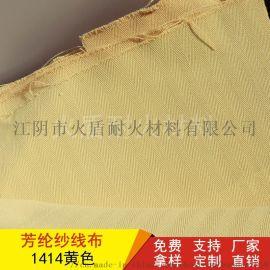 火盾凯夫拉机织布 抗磨耐老化芳纶布