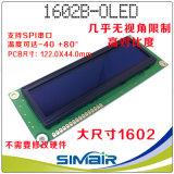OLED1602B 大尺寸 液晶屏 顯示屏 超低溫