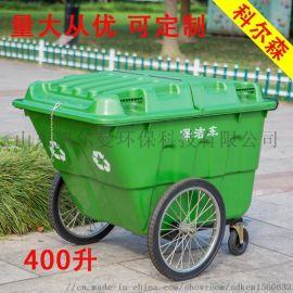 400L塑料垃圾车 垃圾处理设备垃圾箱 垃圾收集车