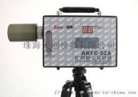 矿用粉尘采样器 广东AKFC-92A粉尘采样器