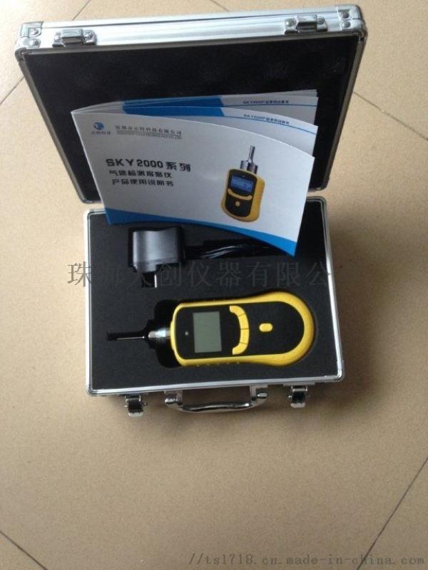 便携式高精度臭氧检测仪 SKY2000-O3