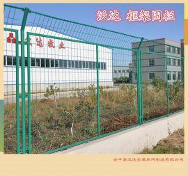 沃达热卖 厂区隔离护栏 围墙铁栅栏 框架围栏现货供应