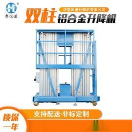 移动式电动升降机高空作业车双柱路灯维修移动式双柱铝合金升降机