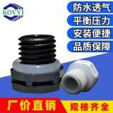 M10戶外燈具防水透氣閥塑膠led呼吸器舞臺燈防塵除霧氣IP67IP68