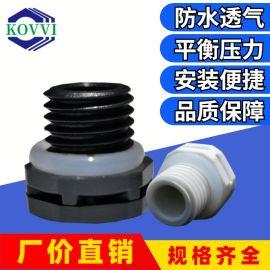 M10户外灯具防水透气阀塑胶led呼吸器舞台灯防尘除雾气IP67IP68