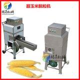 玉米脫粒設備 新鮮玉米脫粒機 玉米粒梗分離設備