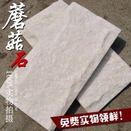 泰安蘑菇石厂家白色文化石批发供应