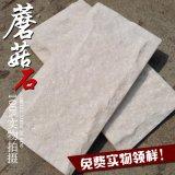 泰安蘑菇石廠家白色文化石批發供應