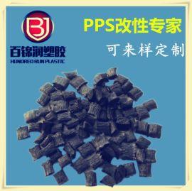 工厂改性黑色PPS G163注塑挤出通用级聚苯硫醚树脂