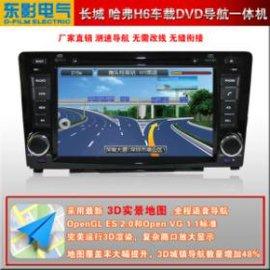 东影哈弗H6导航专用车载DVD导航一体机