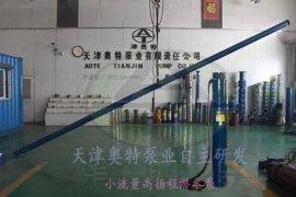 高扬程深井潜水泵,大功率高压潜水泵,小口径潜水泵生产厂家