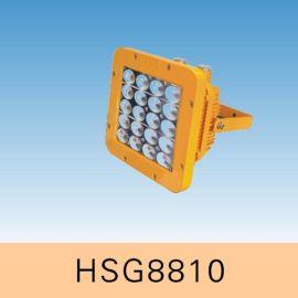HSG8810/BFC8810 LED防爆泛光灯