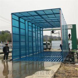 义马洗轮机、义马市全封闭洗车机生产厂家